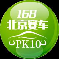168北京赛车