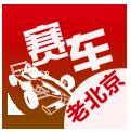 老北京赛车